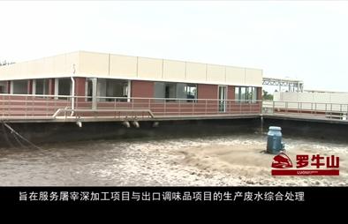 公海贵宾会网站污水处理项目