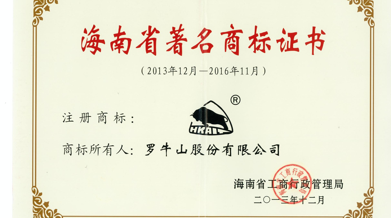 海南省著名商标