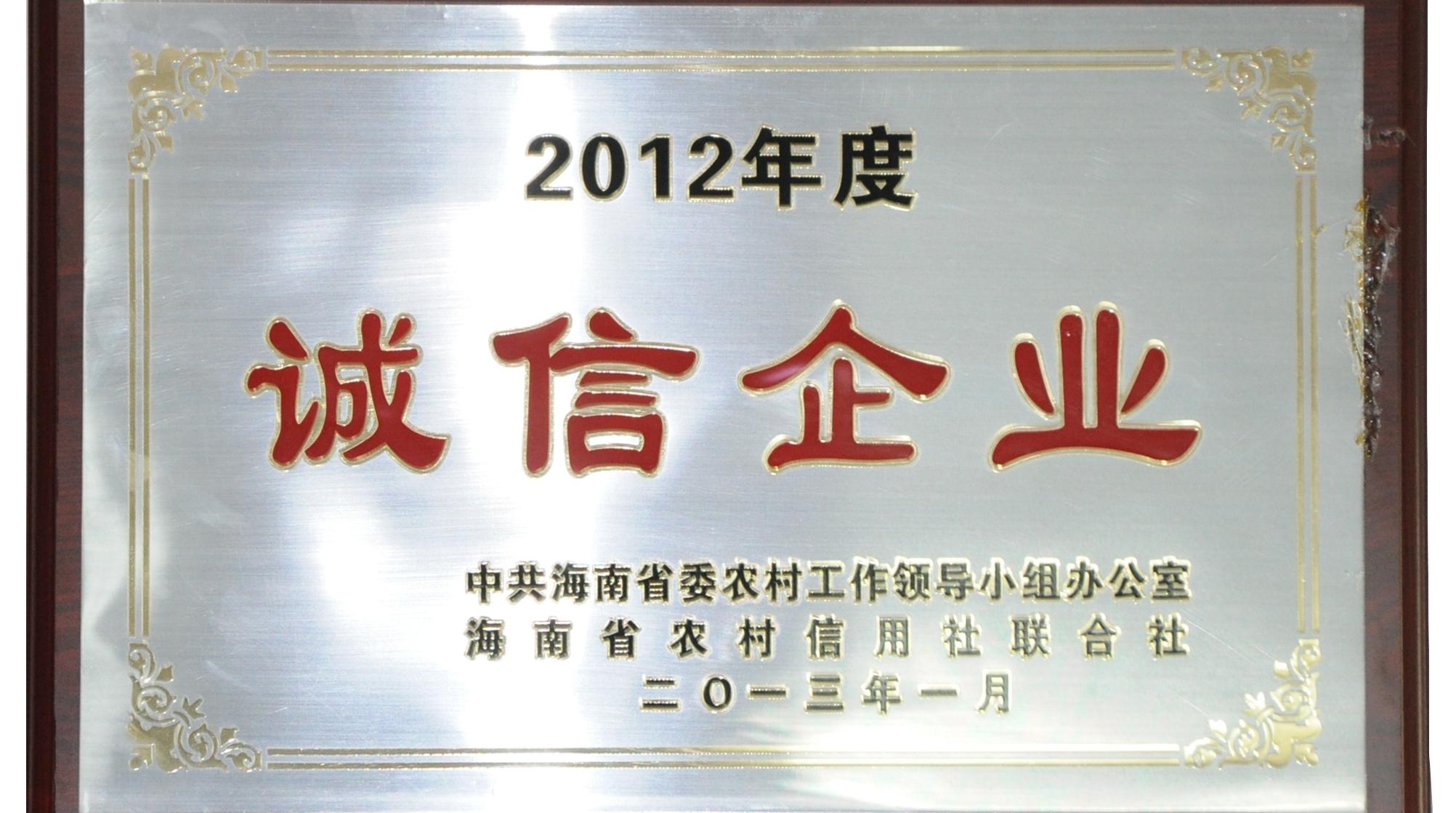 2012年度诚信企业